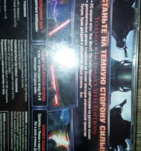 Star wars the FORCE ultimate
