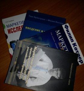Литература по маркетингу