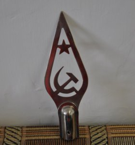 Наконечник на флаг СССР