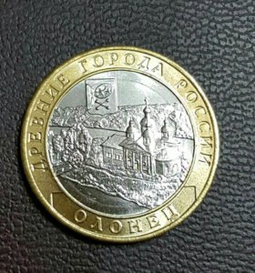 10 рублей 2017г ДГР ОЛОНЕЦ