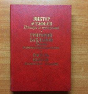 Сборник трёх повестей