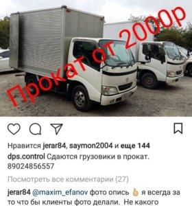 АРЕНДА грузовиков