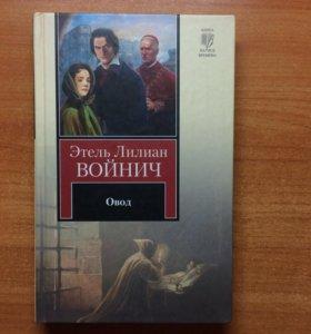 """Книга """"Овод"""""""