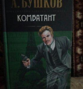 "Книга А.Бушкова "" Комбатант """