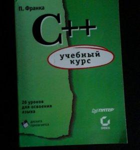 Учебник C++