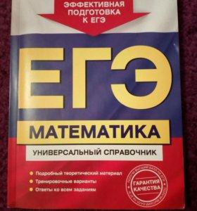 ЕГЭ математика Новый справочник Роганин