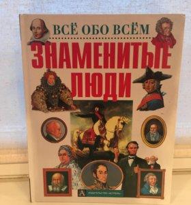 Книга Знаменитые люди