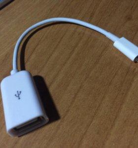 Переходник коннектор Lighting/USB для iPad новый