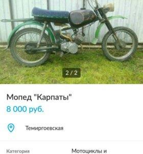 Мопед Карпаты