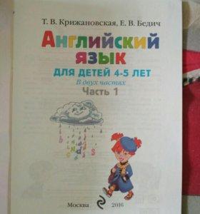 Крижановская Бедич Английский язык для детей