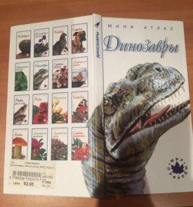 Мини-атлас Динозавры