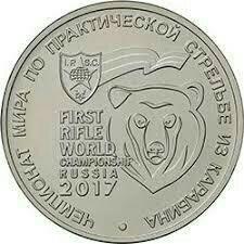 Монета 25 рублей 2017 карабин