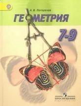 Учебник Геометрия а.в ПОГОРЕЛОВ обмен