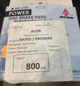 Тормозные колодки велосипедные. Acor Hayes/promax