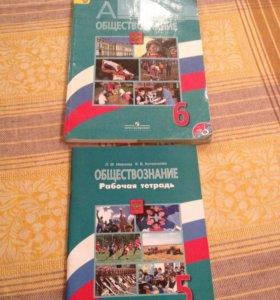 Учебник и рабочая тетрадь.комплект
