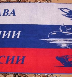 Полотенце Слава Армии России