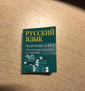 Карманный справочник по русскому языку