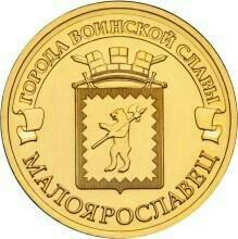 10 рублей 2015 года ГВС Малоярославец!