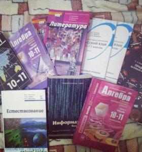 Учебники Синергия