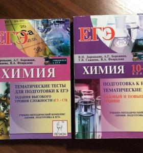Химия ЕГЭ В.Н.Доронькин