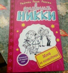 Книга дневник Никки