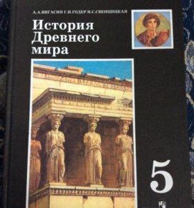 Учебник История древнего мира 5