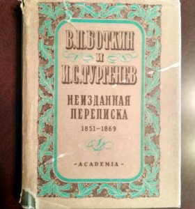 В.П. Боткин и И.С. Тургенев неизданная переписка