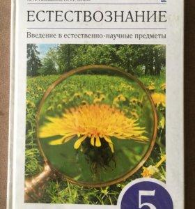 Учебник Естествознание 5 класс