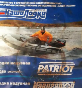 """Лодка """" Навигатор """" с мотором"""