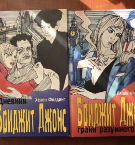 Дневник Бриджит Джонс 2 книги