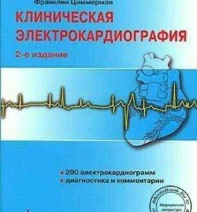 Клиническая электрокардиография.