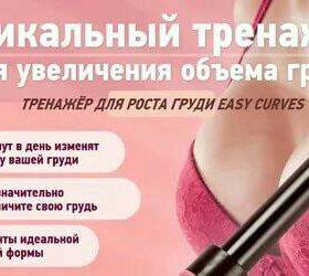 Тренажёр для груди