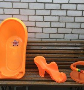 Комплект для купания малыша:ванночка,горка,сиденье