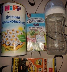 Бутылочка и чай