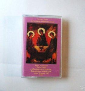Сборник кассет Духовной Академии пр. Осипова А. И