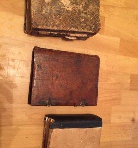 Книги старинные