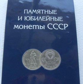 Все юбилейные монеты СССР