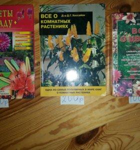 Книги о растениях(комнатных и садовых)
