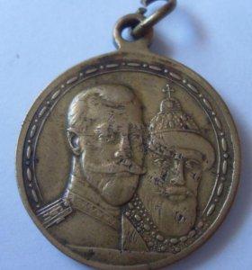 Медаль 300 лет Романовым