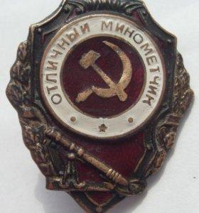 Знак отличный минометчик. 1942г