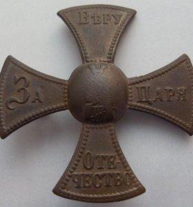 Крест ополченец А 3