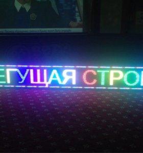 Бегущая строка и рекламные LED экраны