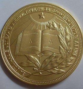 Золотая школьная медаль 1960г