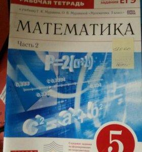 тетрадь по математике.5 класс  2 часть
