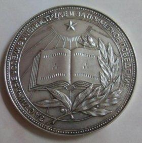 Серебряная школьная медаль 1960г