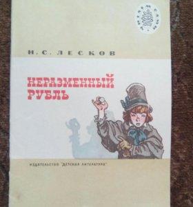 """Н.ЛЕСКОВ """"НЕРАЗМЕННЫЙ РУБЛЬ"""""""