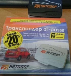Транспондер t-pass автодор м4 м3,м11