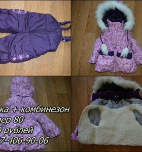 Зимняя куртка + зимний комбинезон