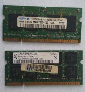 Оперативная память 1.5Гб для ноутбука