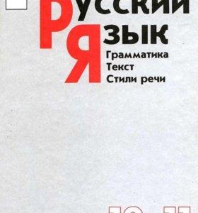 Русский язык. 5-11классы.